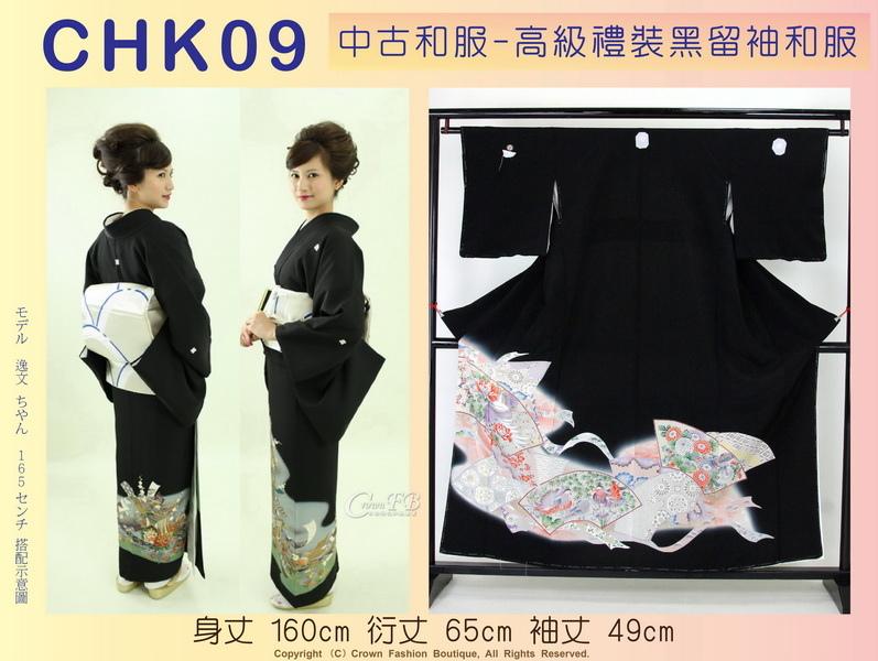 【番號CHK-09】中古和服~高級禮裝黑留袖和服~鳳%26;鴛鴦刺繡圖案~適合身高155~160cm 身丈160cm-1.jpg