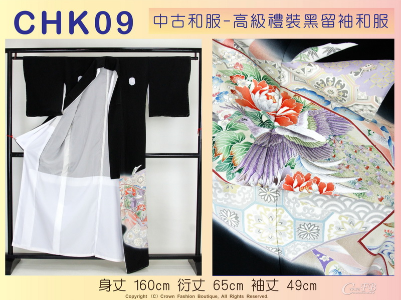 【番號CHK-09】中古和服~高級禮裝黑留袖和服~鳳%26;鴛鴦刺繡圖案~適合身高155~160cm 身丈160cm-2.jpg