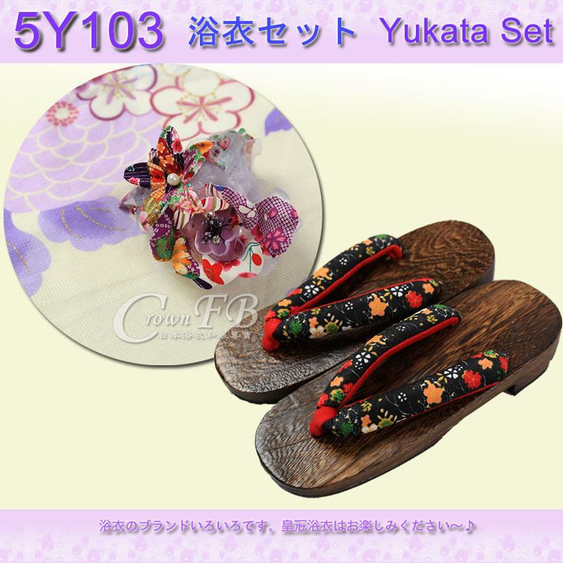 【番號5Y-103】5點日本浴衣Yukata~米黃色底花卉~含定型蝴蝶結木屐提袋頭花4.jpg