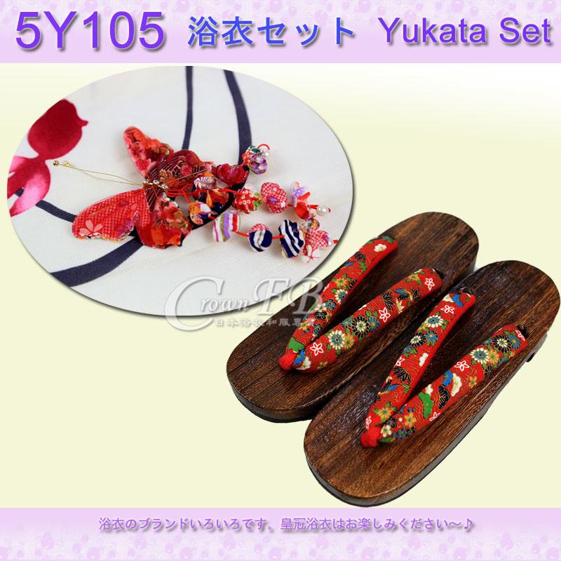 【番號5Y-105】5點日本浴衣Yukata~藍色底古典花卉~含定型蝴蝶結木屐提袋頭花4.jpg