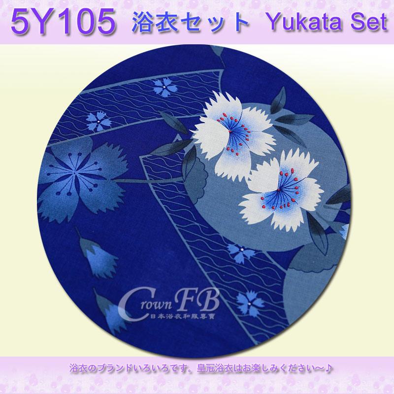 【番號5Y-105】5點日本浴衣Yukata~藍色底古典花卉~含定型蝴蝶結木屐提袋頭花2.jpg