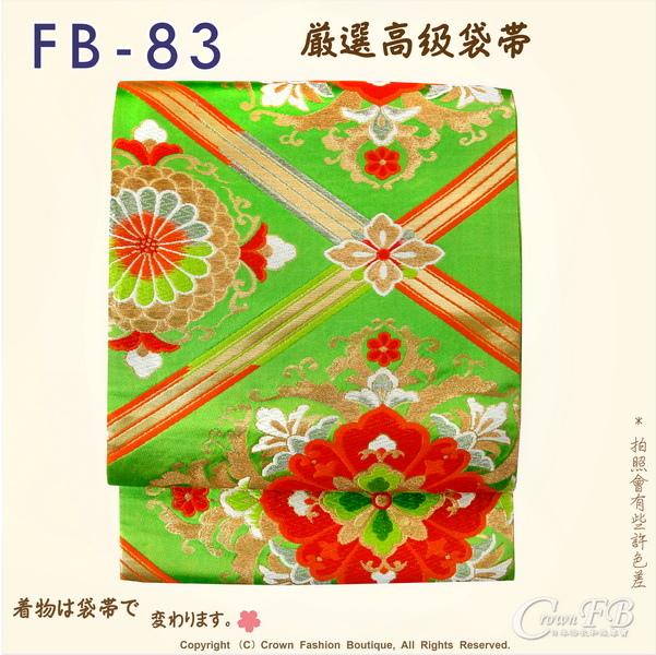 日本和服腰帶【番號-FB-83】中古袋帶-綠色緞布底燙金+花卉刺繡㊣日本製-1.jpg