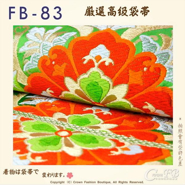 日本和服腰帶【番號-FB-83】中古袋帶-綠色緞布底燙金+花卉刺繡㊣日本製-3.jpg