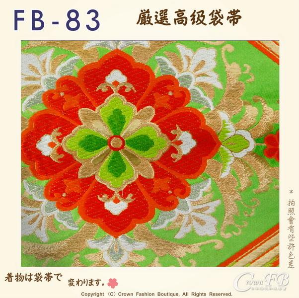日本和服腰帶【番號-FB-83】中古袋帶-綠色緞布底燙金+花卉刺繡㊣日本製-2.jpg