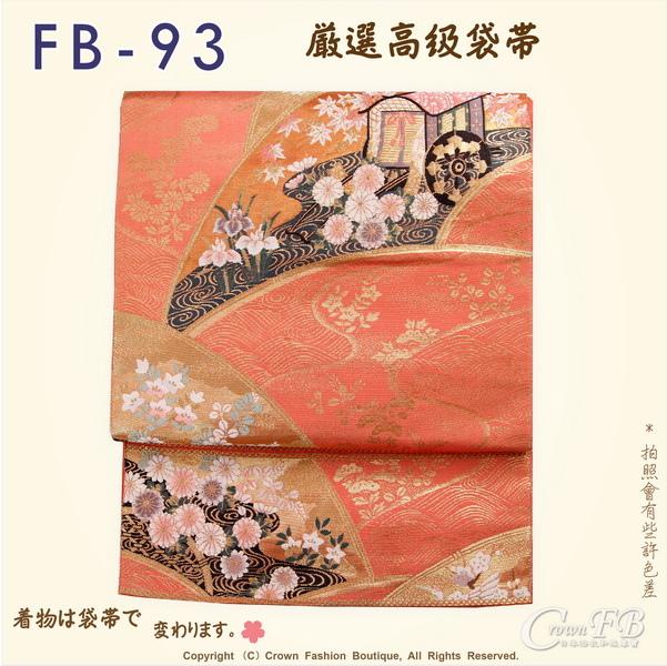 日本和服腰帶【番號-FB-93】中古袋帶-橘色底燙金+刺繡㊣日本製-1.jpg