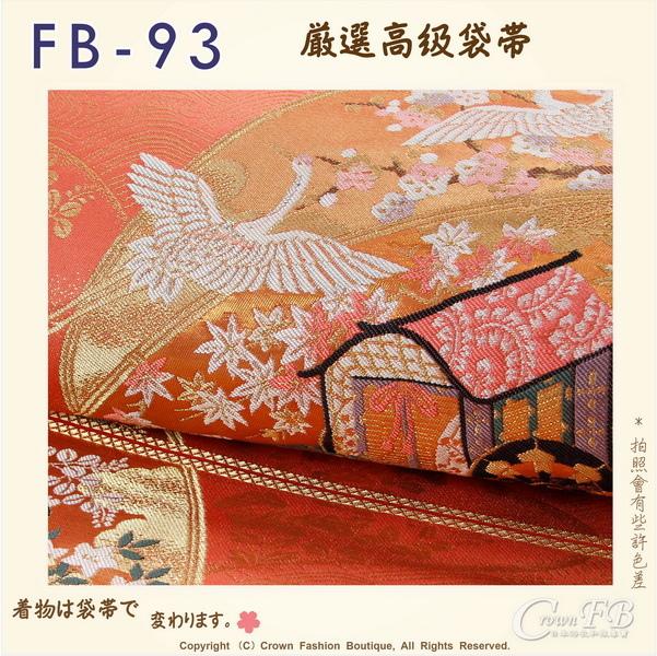 日本和服腰帶【番號-FB-93】中古袋帶-橘色底燙金+刺繡㊣日本製-3.jpg