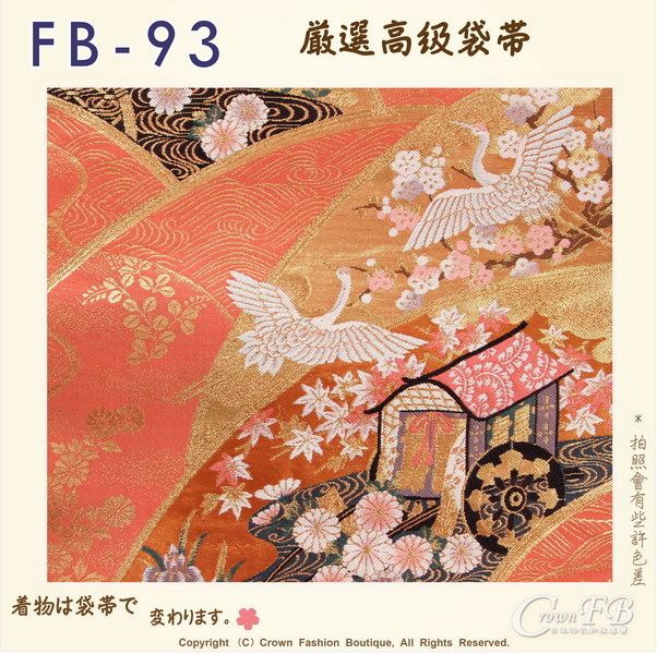 日本和服腰帶【番號-FB-93】中古袋帶-橘色底燙金+刺繡㊣日本製-2.jpg