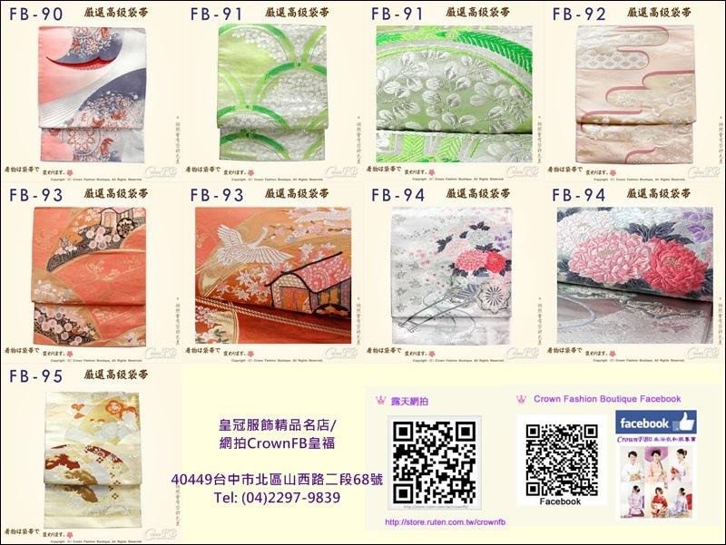 FB90~95中古高級袋帶.jpg