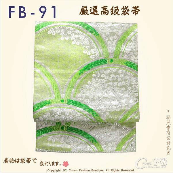 日本和服腰帶【番號-FB-91】中古袋帶-綠色底燙金+刺繡㊣日本製-1.jpg
