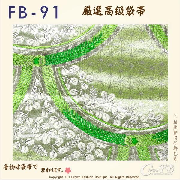 日本和服腰帶【番號-FB-91】中古袋帶-綠色底燙金+刺繡㊣日本製-2.jpg