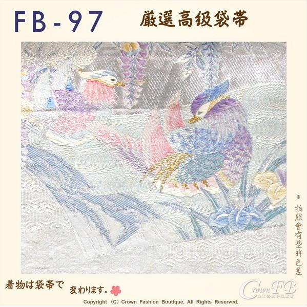 日本和服腰帶【番號-FB-97】中古袋帶-銀白色底鴛鴦刺繡㊣日本製-2.jpg