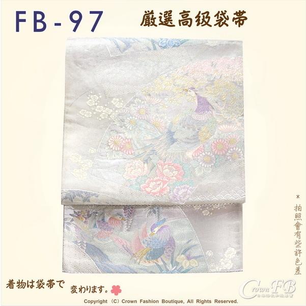 日本和服腰帶【番號-FB-97】中古袋帶-銀白色底鴛鴦刺繡㊣日本製-1.jpg