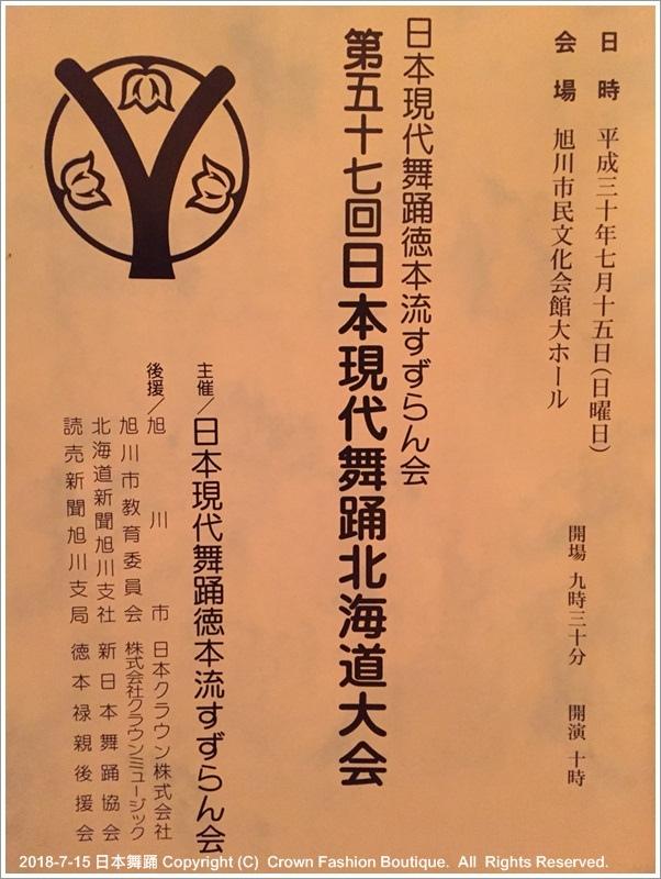 IMG_3324 旭川 德本流日本舞踊.JPG
