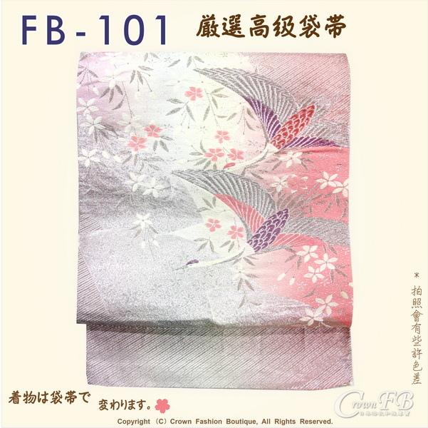 日本和服腰帶【番號-FB-101】中古袋帶-粉銀色漸層底鳳凰刺繡㊣日本製-1.jpg