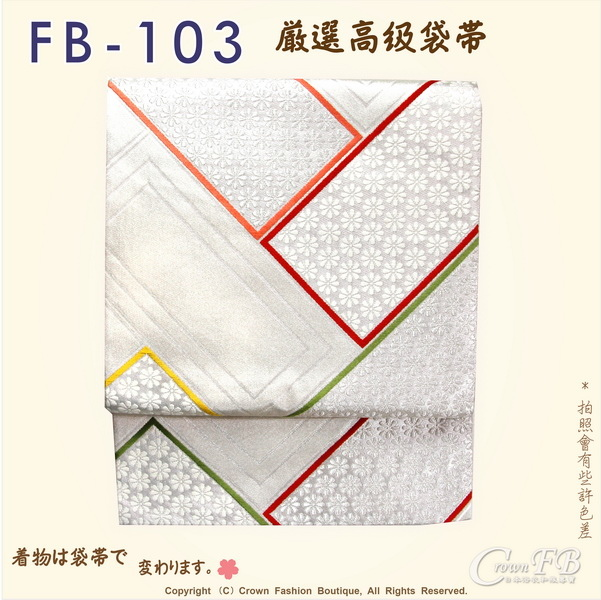日本和服腰帶【番號-FB-103】中古袋帶-銀白色底刺繡㊣日本製-1.jpg