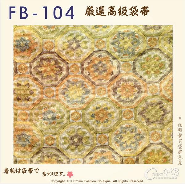 日本和服腰帶【番號-FB-104】中古袋帶-卡其色底圖樣㊣日本製-2.jpg