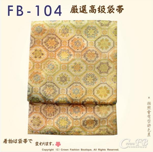 日本和服腰帶【番號-FB-104】中古袋帶-卡其色底圖樣㊣日本製-1.jpg