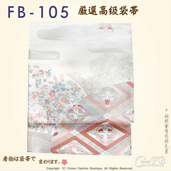 日本和服腰帶【番號-FB-105】中古袋帶-銀白色底鴛鴦刺繡㊣日本製-1.jpg