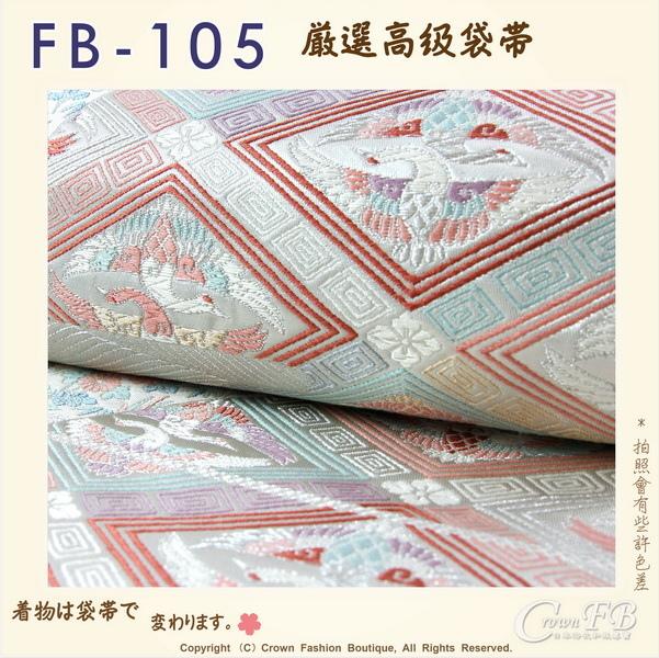 日本和服腰帶【番號-FB-105】中古袋帶-銀白色底鴛鴦刺繡㊣日本製-3.jpg
