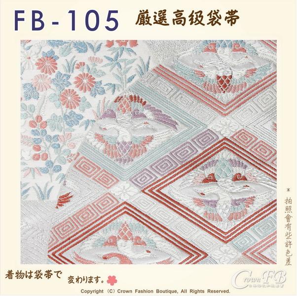 日本和服腰帶【番號-FB-105】中古袋帶-銀白色底鴛鴦刺繡㊣日本製-2.jpg