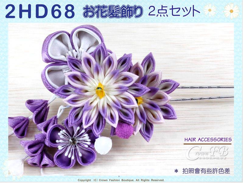 【番號2HD68】高級手工日本頭花髮飾~二件一組~紫色花卉垂飾~成人式振抽舞妓風髮簪㊣日本製 -2.jpg