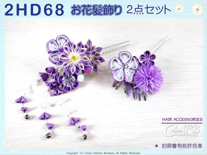 【番號2HD68】高級手工日本頭花髮飾~二件一組~紫色花卉垂飾~成人式振抽舞妓風髮簪㊣日本製 -1.jpg