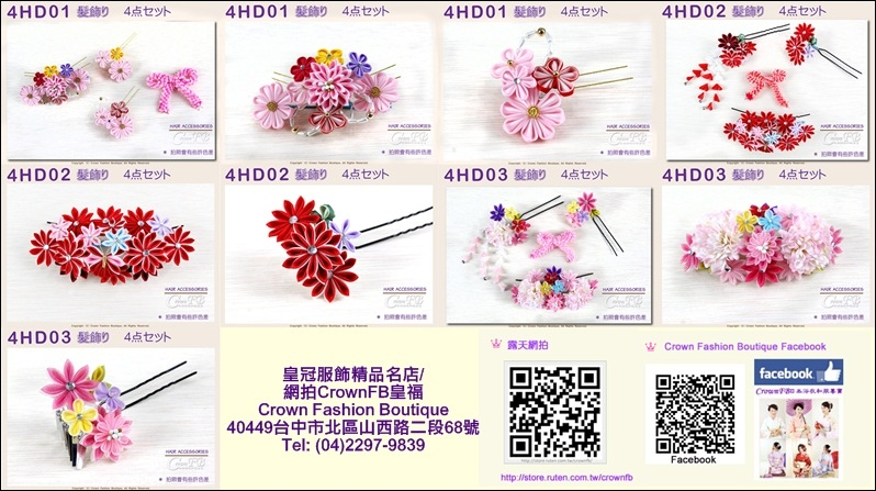 4HD01~03四件一組日本頭花.jpg