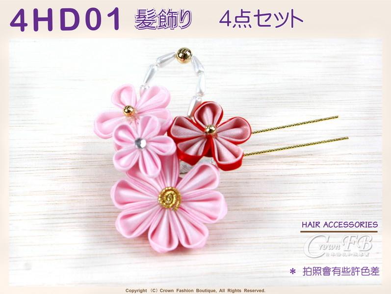 【番號4HD01】高級手工日本頭花髮飾~四件一組~粉紅色花卉~成人式振抽舞妓風髮簪㊣日本製-3.jpg