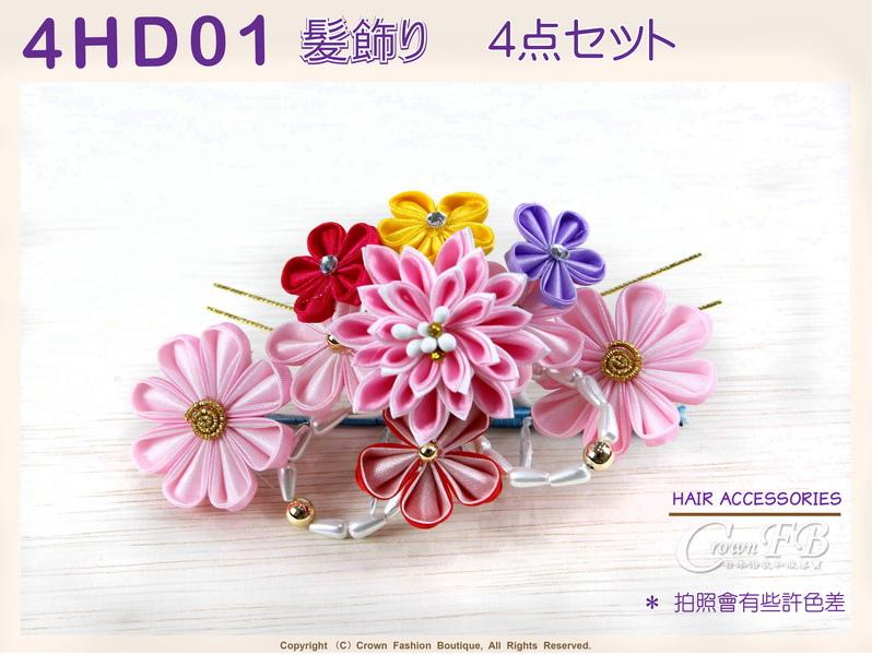 【番號4HD01】高級手工日本頭花髮飾~四件一組~粉紅色花卉~成人式振抽舞妓風髮簪㊣日本製-2.jpg