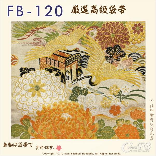 日本和服腰帶【番號-FB-120】中古袋帶-卡其色底雙面鶴刺繡-雙面用㊣日本製-2.jpg