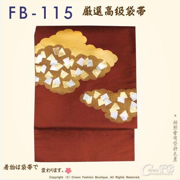 日本和服腰帶【番號-FB-115】中古袋帶-棕紅色底金銀色燙金㊣日本製-1.jpg