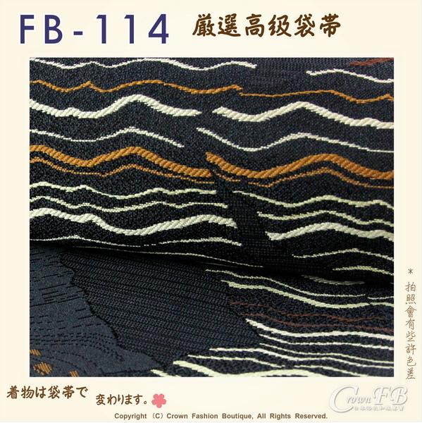 日本和服腰帶【番號-FB-114】中古袋帶-黑咖啡色底刺繡㊣日本製-3.jpg