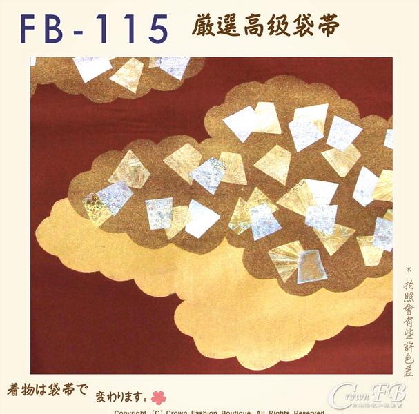 日本和服腰帶【番號-FB-115】中古袋帶-棕紅色底金銀色燙金㊣日本製-2.jpg