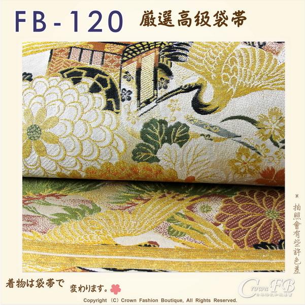 日本和服腰帶【番號-FB-120】中古袋帶-卡其色底雙面鶴刺繡-雙面用㊣日本製-3.jpg