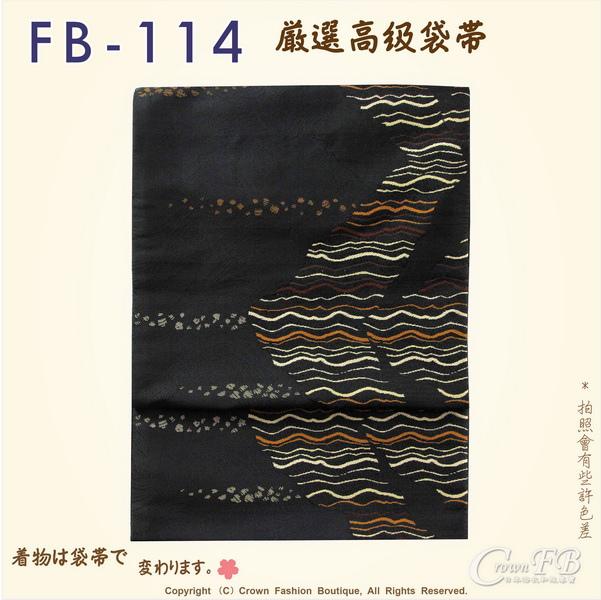 日本和服腰帶【番號-FB-114】中古袋帶-黑咖啡色底刺繡㊣日本製-1.jpg