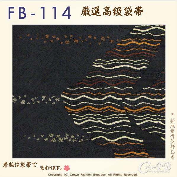 日本和服腰帶【番號-FB-114】中古袋帶-黑咖啡色底刺繡㊣日本製-2.jpg