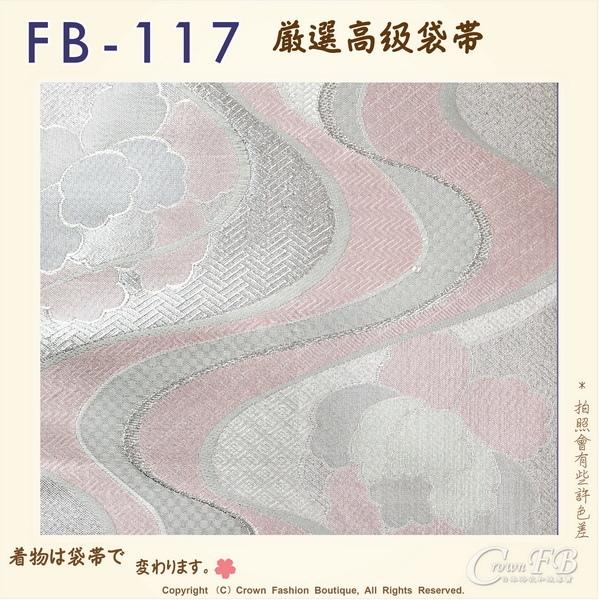 日本和服腰帶【番號-FB-117】中古袋帶-銀白色底刺繡㊣日本製-2.jpg