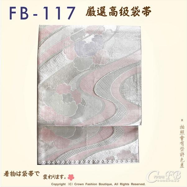 日本和服腰帶【番號-FB-117】中古袋帶-銀白色底刺繡㊣日本製-1.jpg