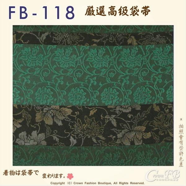 日本和服腰帶【番號-FB-118】中古袋帶- -綠色底黑色+黃色底-雙面用㊣日本製-2.jpg