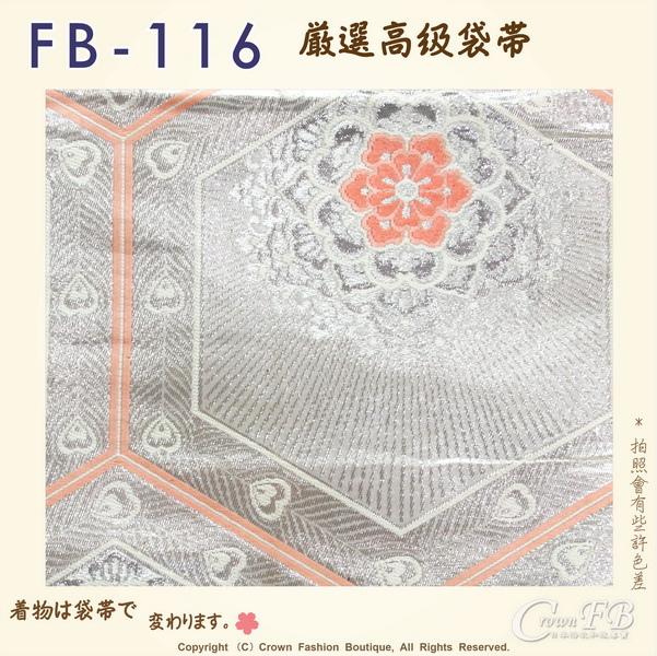 日本和服腰帶【番號-FB-116】中古袋帶-銀白色底刺繡㊣日本製-2.jpg