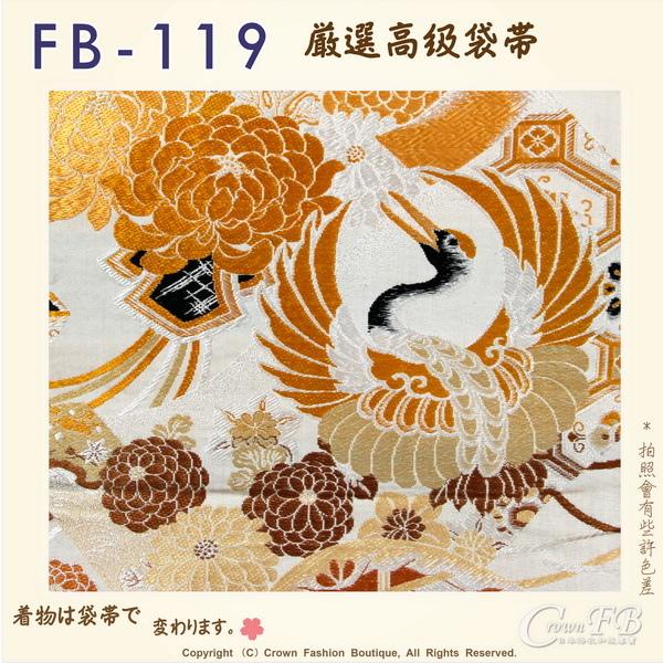 日本和服腰帶【番號-FB-119】中古袋帶-米色底雙面鶴刺繡-雙面用㊣日本製-2.jpg