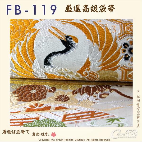 日本和服腰帶【番號-FB-119】中古袋帶-米色底雙面鶴刺繡-雙面用㊣日本製-3.jpg