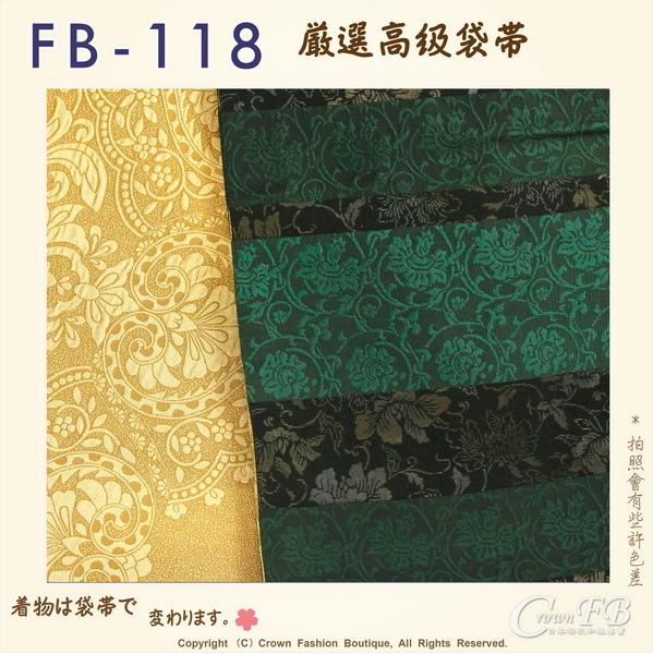 日本和服腰帶【番號-FB-118】中古袋帶- -綠色底黑色+黃色底-雙面用㊣日本製-3.jpg