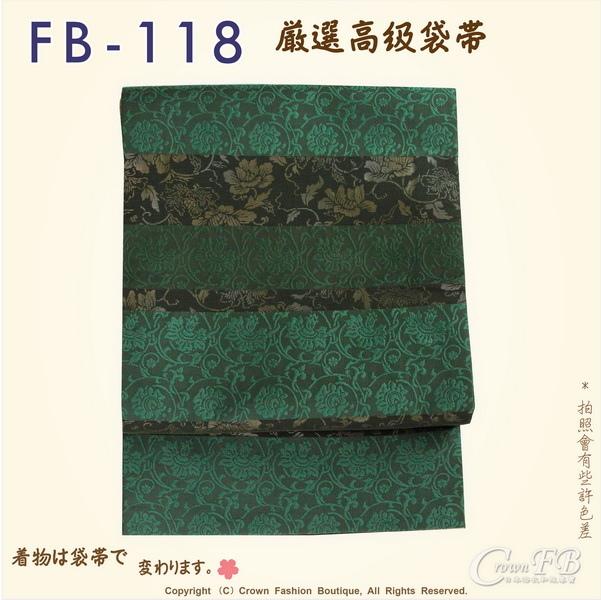 日本和服腰帶【番號-FB-118】中古袋帶- -綠色底黑色+黃色底-雙面用㊣日本製-1.jpg