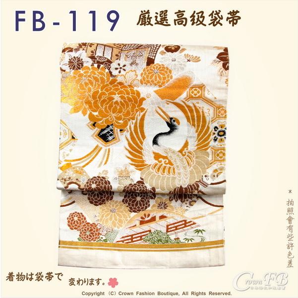 日本和服腰帶【番號-FB-119】中古袋帶-米色底雙面鶴刺繡-雙面用㊣日本製-1.jpg