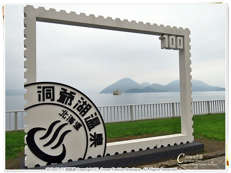 1-IMG_3473洞爺湖.JPG