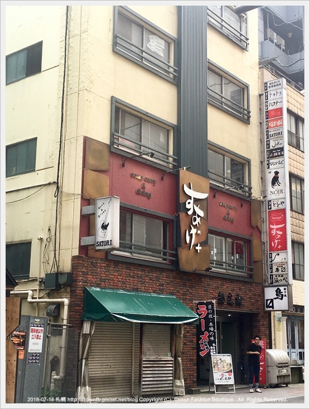 IMG_3574 札幌湯咖哩.JPG