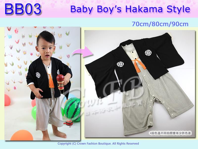 [番號BB03] 和風嬰兒服-兩件式黑家紋外套連身衣米色底條紋 包屁衣 男童70-80-90cm.jpg
