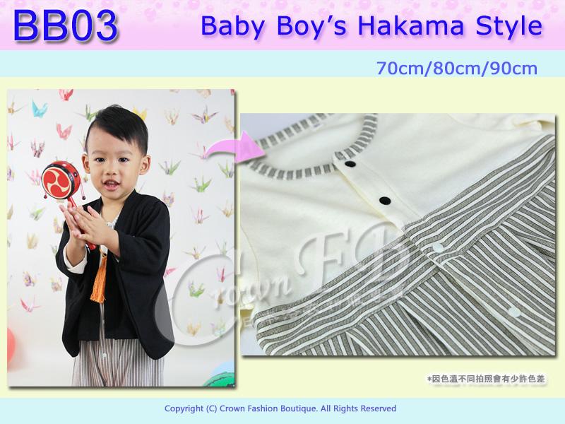 [番號BB03] 和風嬰兒服-兩件式黑家紋外套連身衣米色底條紋 包屁衣 男童70-80-90cm 4.jpg