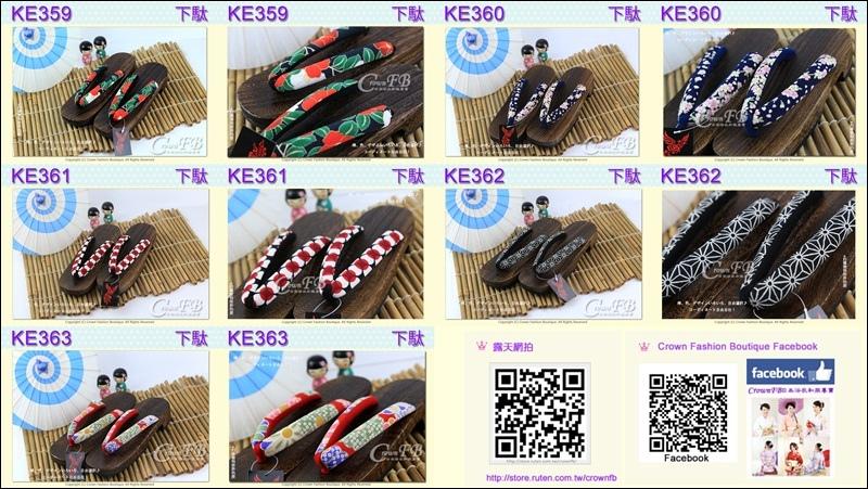 KE359~363木屐 2L.jpg